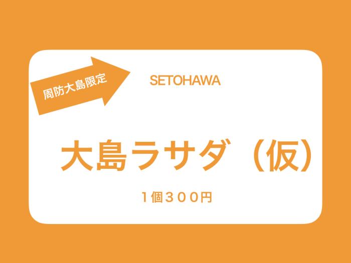 株式会社セトハワ.007