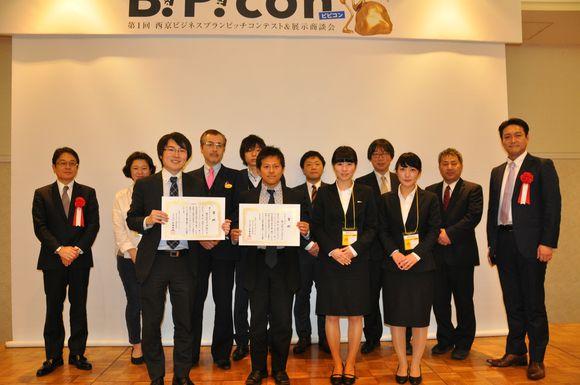 西京銀行ビジネスプランピッチコンテスト01