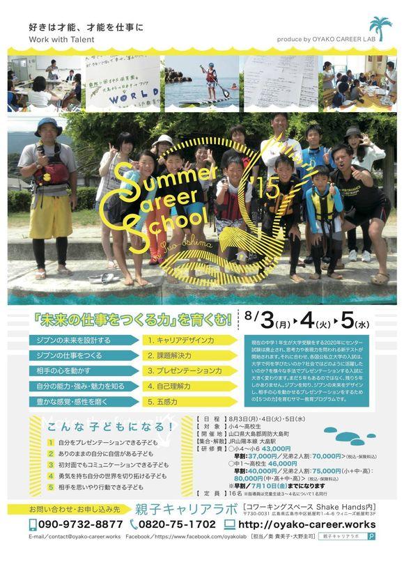サマーキャリアスクール2015_表