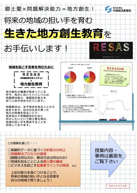 RESAS×地方創生教育_2016-1