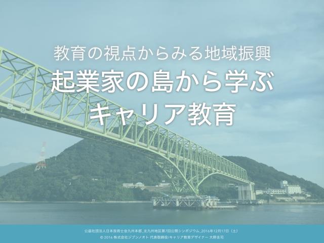 日本技術士会_九州本部_北九州地区支部01