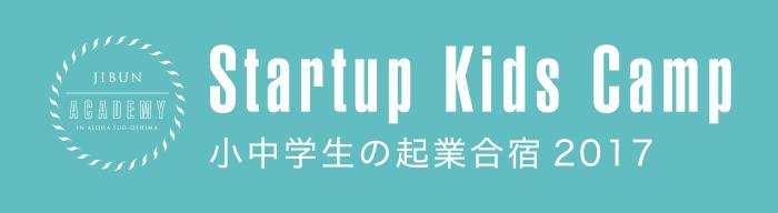 Startup-Kids-Camp_キャッチ画像