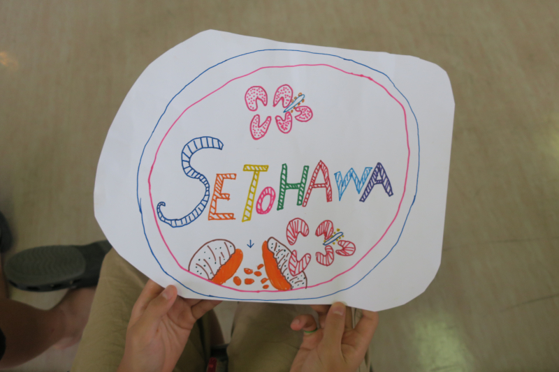 セトハワ_ロゴ