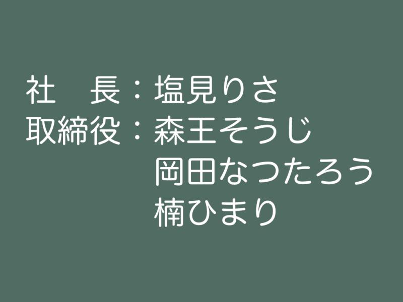 02_株式会社コドナオレンジ