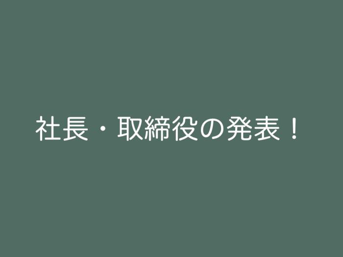 05_株式会社コドナオレンジ