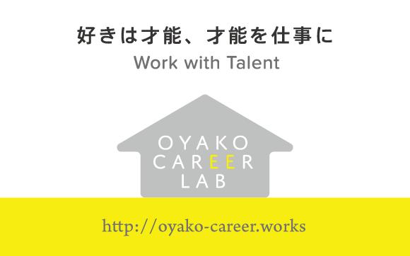 Oyako_banner_150109_580