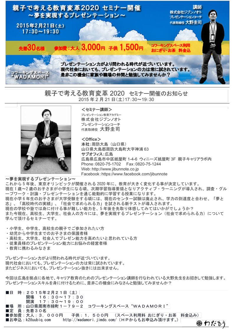 WADAMORIセミナー2015.2