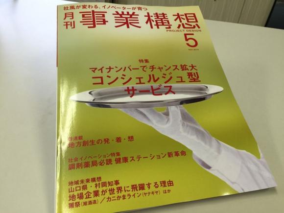 月刊事業構想_ジブンノオト01