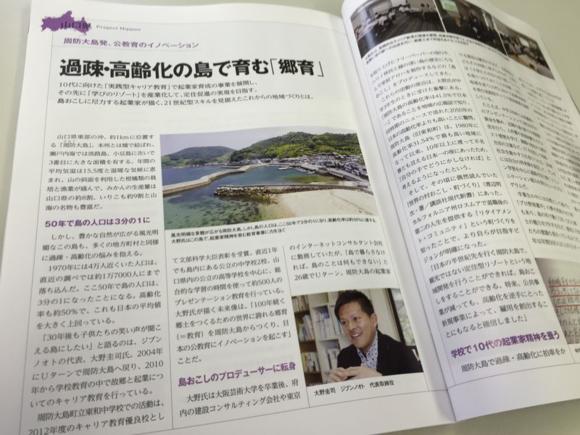 月刊事業構想_ジブンノオト02
