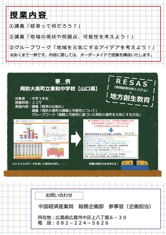 RESAS×地方創生教育_2016-2