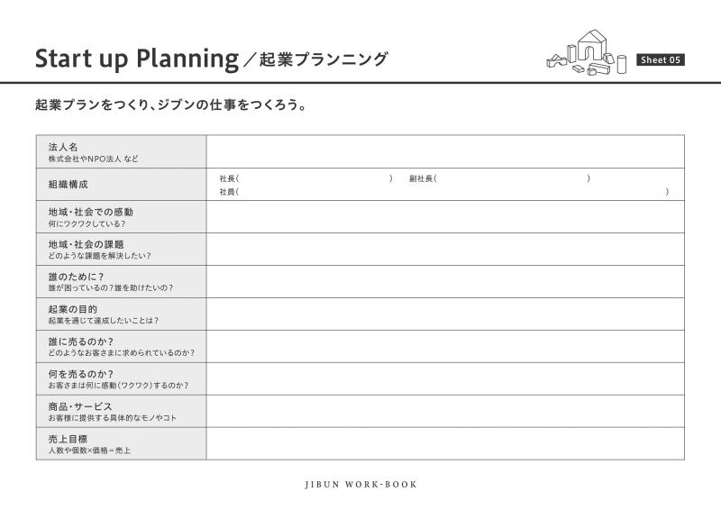 Workbook_シート5_170630