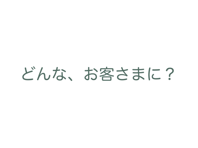 株式会社コドナオレンジ.012