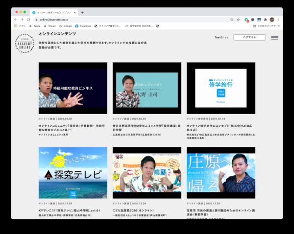 オンライン教育サービス JIBUN ACADEMY ONLINE