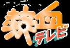 Tv Nekketsu Jpg Title-1