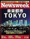 newsweek5766