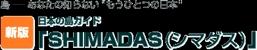 shimadas_title2