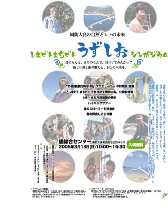 uzu_sympo050120周防大島グリーン・ツーリズム