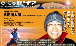 エコガイアを立ち上げた、健康トラベラーこと、多田福太朗のジブンスタイルカード(名刺サイズ)fukuchan_face040308.jpg