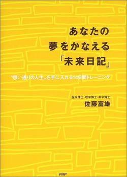 あなたの夢をかなえる未来日記future_diary.jpg