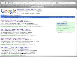 グーグルで検索google_blog.jpg
