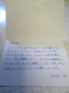 グーグルサクセスストーリーgoogle_success-story02.jpg