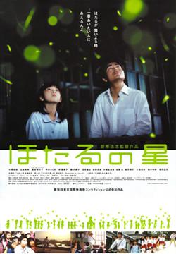 hotaru_no_noshi_poster.jpg