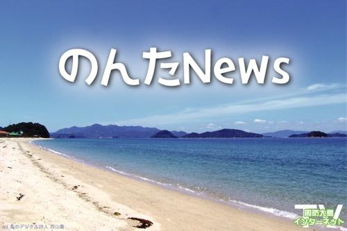 周防大島 ビデオ ポッドキャスト のんた のんたNwes Nonta Newses Nonta News