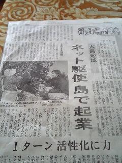 周防大島.comの江良正和さんが中国新聞に!
